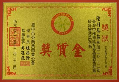 陸羽茶莊金質獎